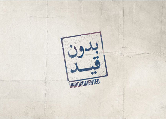 بدون-قيد—Undocumented