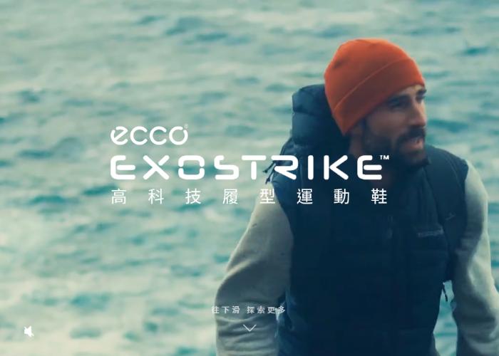 ECCO x GQ EXOSTRIKE
